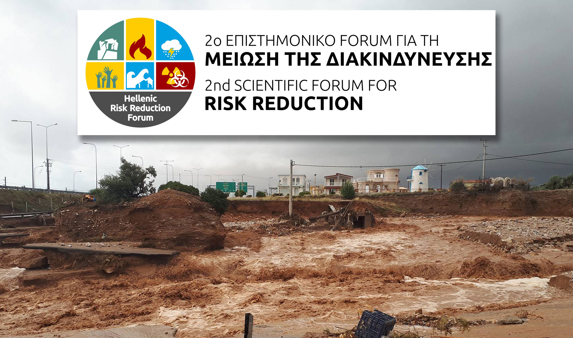 "Forum ""HELLENIC RISK REDUCTION"""