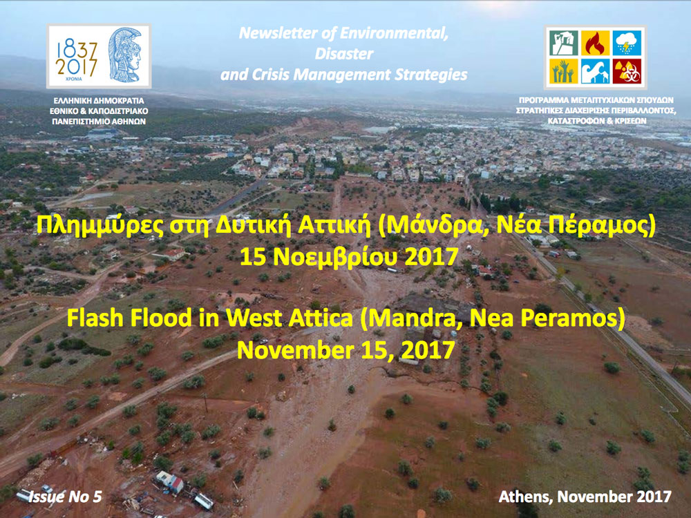 Newsletter Attica floods 2017