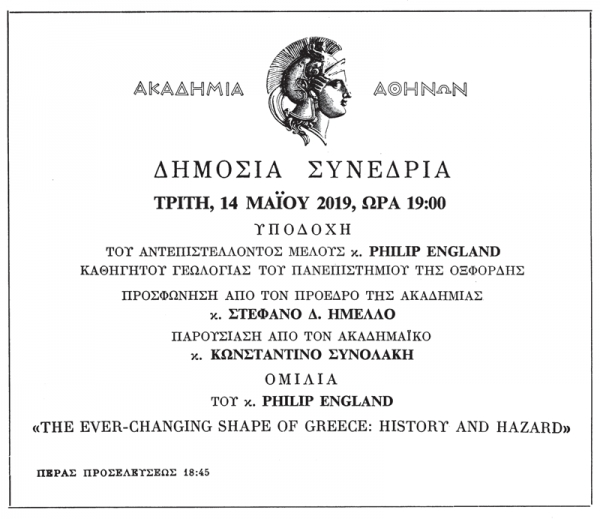 "Ομιλία καθ. Philip England ""The Ever-Changing Shape of Greece: History and Hazard"""
