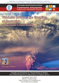Διάλεξη «The Late Bronze Age Eruption of Santorini: A Mega Disaster in Human Antiquity»